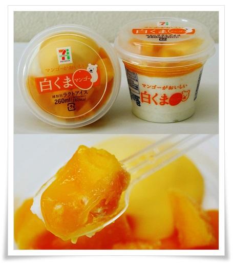 セブンイレブンアイスの人気ランキング!値段やカロリーも大公開!マンゴーがおいしい白くま