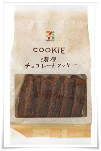 セブンプレミアムのクッキー種類多っ!おすすめやカロリーも紹介!チョコレートクッキー(5枚
