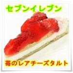 セブンイレブンの苺のレアチーズタルトが人気!カロリーや口コミは?1