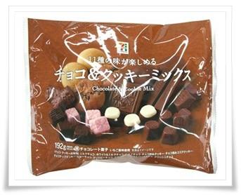 セブンプレミアムのクッキー種類多っ!おすすめやカロリーも紹介!チョコ&クッキーミックス(192g)