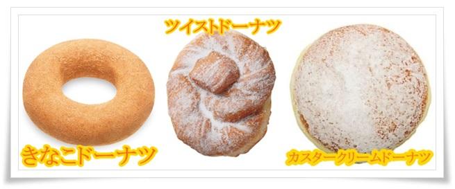 セブンドーナツの味が変わった?美味しい?口コミ・感想まとめ!カスタークリームドーナツ、ツイストドーナツ、きなこドーナツ