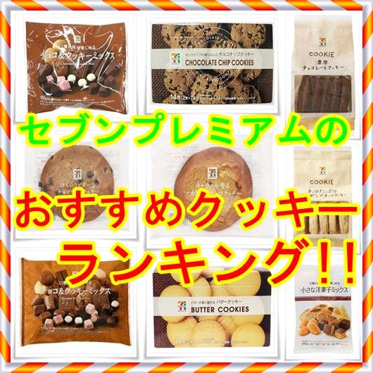 セブンプレミアムのクッキー種類多っ!おすすめやカロリーも紹介!