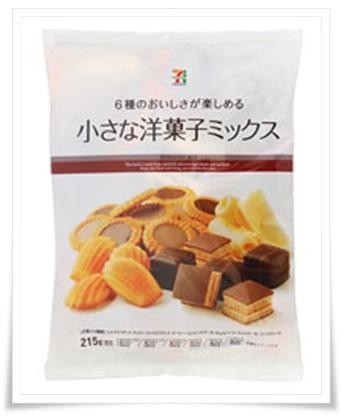セブンプレミアムのクッキー種類多っ!おすすめやカロリーも紹介!小さな洋菓子ミックス