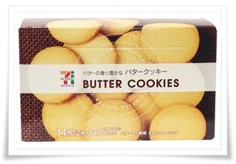 セブンプレミアムのクッキー種類多っ!おすすめやカロリーも紹介!バタークッキー(14枚  2枚×7袋