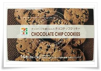 セブンプレミアムのクッキー種類多っ!おすすめやカロリーも紹介!チョコチップクッキー(14枚 2枚×7袋