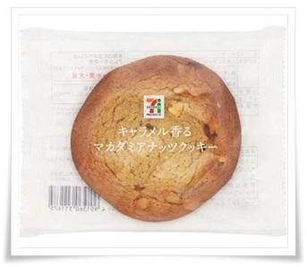 セブンプレミアムのクッキー種類多っ!おすすめやカロリーも紹介!キャラメル香るマカダミアナッツクッキー(1枚)