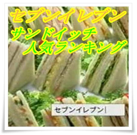 セブンイレブンのサンドイッチ!一度は食べたい人気ランキングbest7