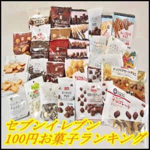 セブンイレブンの100円お菓子!厳選おすすめbest5!カロリーも紹介