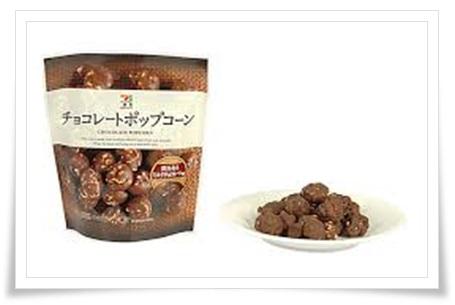 セブンイレブンのポップコーンが美味すぎる!値段やカロリーは?●チョコレートポップコーン(36g)