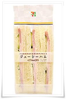セブンイレブンのサンドイッチ!一度は食べたい人気ランキングbest7、ジューシーハムサンド