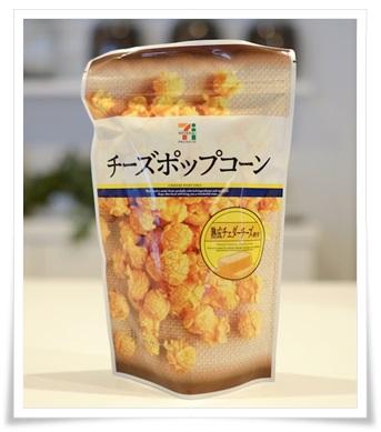 セブンイレブンのポップコーンが美味すぎる!値段やカロリーは?●チーズポップコーン(33g)