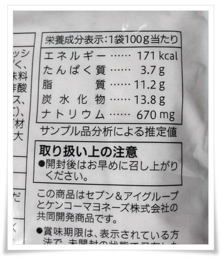 セブンイレブンの明太ポテトサラダを食べた感想!味やカロリーは?パッケージ
