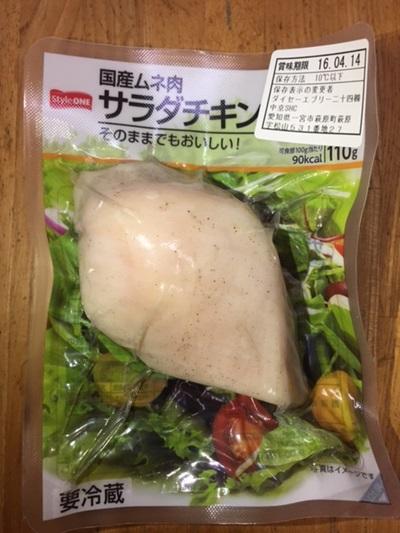 サラダチキンが最も美味しいのは?5社のコンビニで比較した結果!サークルk