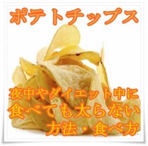 ポテトチップスをダイエット中や夜中に食べても太らない食べ方!2