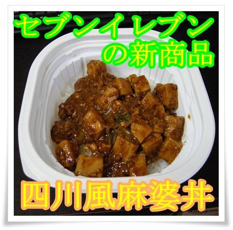 セブンイレブンの新商品!四川風麻婆丼の味の口コミやカロリーは?