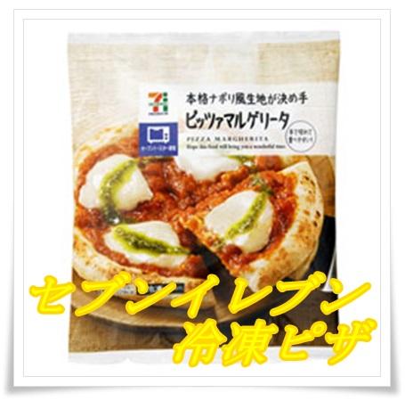 セブンイレブンの冷凍ピザの調理法!電子レンジやフライパンでも?3