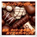 セブンイレブンのチョコおすすめランキング!値段とカロリーも考慮!