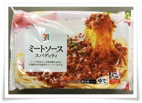 セブンイレブンの冷凍パスタ種類多っ!最も美味しいおすすめは?ミートソーススパゲッティ
