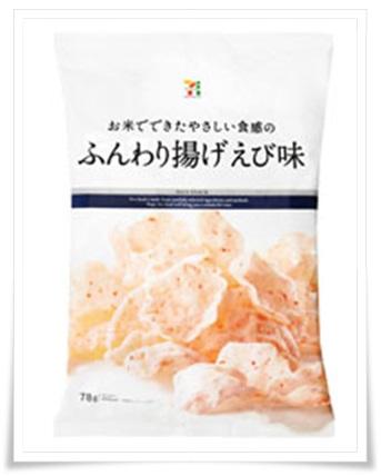 セブンイレブン限定オリジナルお菓子! おすすめ人気ランキングTOP11ふんわり揚 えび味