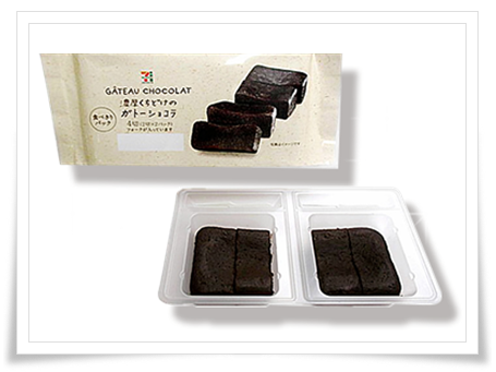 セブンイレブンのチョコおすすめランキング!値段とカロリーも考慮!濃厚くちどけのガトーショコラ