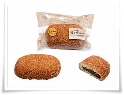 セブンイレブンはパンも凄い!超おすすめな人気ランキングBEST11なめらかコク旨カレーパン