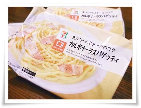 セブンイレブンの冷凍パスタ種類多っ!最も美味しいおすすめは?カルボナーラスパゲッティ