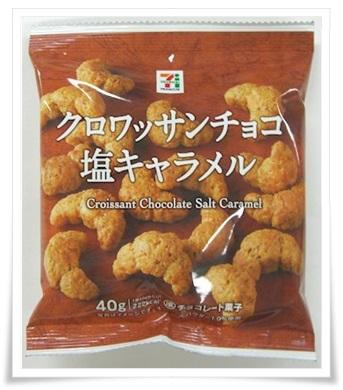 セブンイレブン限定オリジナルお菓子! おすすめ人気ランキングTOP11クロワッサンチョコ塩キャラメル