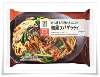 セブンイレブンの冷凍パスタ種類多っ!最も美味しいおすすめは?きのこスパゲッティ