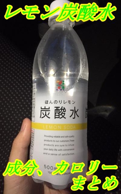 セブンイレブンの炭酸水(レモン)の成分まとめ!カロリーや糖質は?