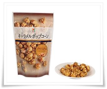 セブンイレブン限定オリジナルお菓子! おすすめ人気ランキングTOP11キャラメルポップコーン