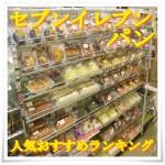 セブンイレブンはパンも凄い!超おすすめな人気ランキングBEST11