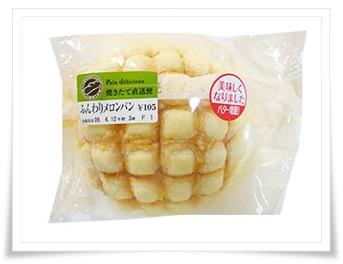セブンイレブンはパンも凄い!超おすすめな人気ランキングBEST11 ふんわりメロンパン