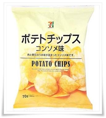 セブンイレブン限定オリジナルお菓子! おすすめ人気ランキングTOP11ポテトチップス コンソメ味