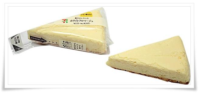 レモンのホワイトフロマージュが新発売!値段やカロリー!開け方は?2