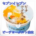 セブンイレブンの新かき氷!ピーチヨーグルト味氷の口コミとカロリー