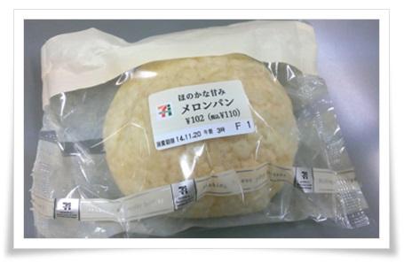 セブンイレブンの菓子パンおすすめランキング!値段とカロリーも考慮ほのかな甘み メロンパン