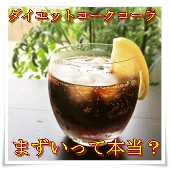 ダイエットコークレモンの味!まずいの口コミが?糖質とカロリーも2