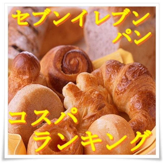 セブンイレブンのパンはコスパも最強?値段が安いランキング!