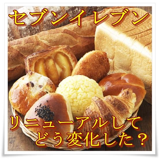 セブンイレブンのパンがリニューアル!味や値段、大きさに変化が?1