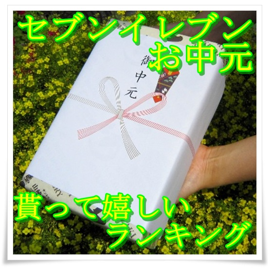 セブンイレブンのお中元カタログから!喜ばれるギフトランキング!1