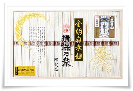 セブンイレブンのお中元カタログから!喜ばれるギフトランキング!揖保乃糸 金胡麻素麺