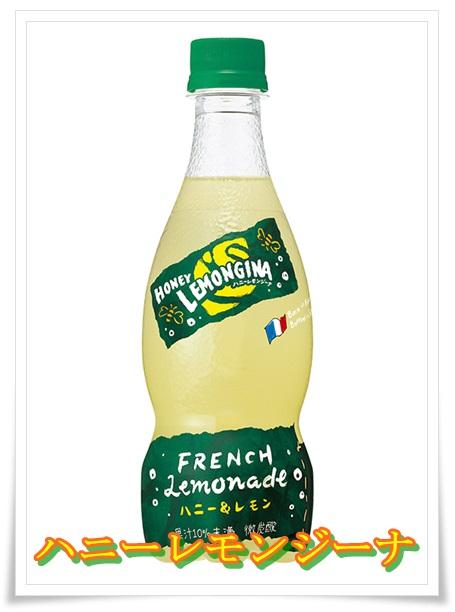 ハニーレモンジーナの口コミ&カロリー!カブトムシや土の味は健在?