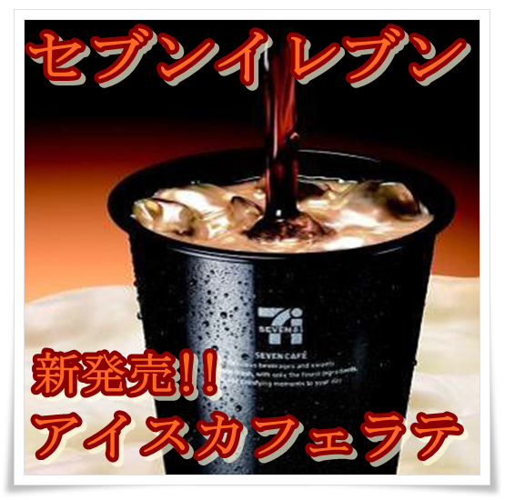 セブンイレブンにアイスカフェラテが!値段もカロリーも高いって?1