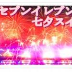 セブンイレブンの七夕デザート!歴代のスイーツ&お菓子まとめ!2
