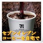 セブンイレブンのコーヒーを自宅で!豆や粉の販売していて購入が?2