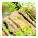 セブンイレブンのサンドイッチがリニューアル!値段や添加物が?