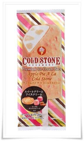セブンイレブンのコールドストーン種類多っ!口コミやカロリーは?コールドストーンチーズケーキファンタジー、アップルパイ ラ