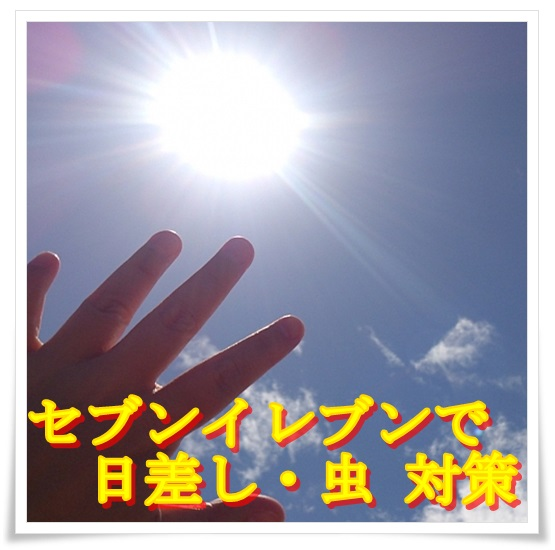 セブンイレブンの日焼け止め強力すぎww完全UVカット?虫よけも!