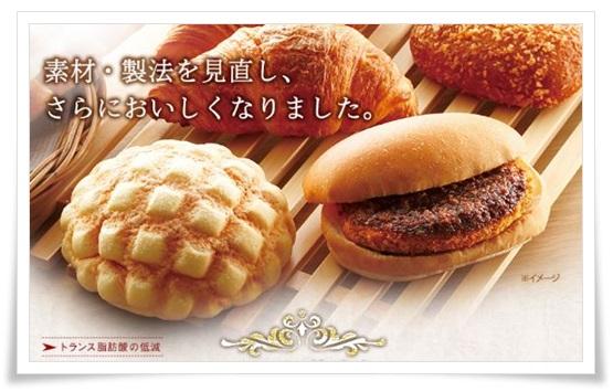 セブンイレブンのパンがリニューアル!味や値段、大きさに変化が?
