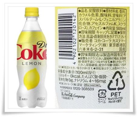 ダイエットコークレモンの味!まずいの口コミが?糖質とカロリーも3